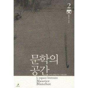문학의 공간(양장)-블랑쇼 선집02