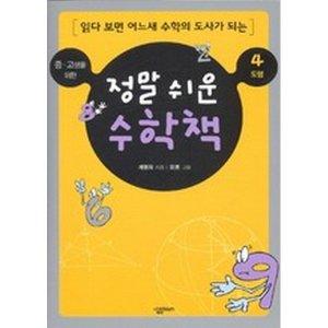정말 쉬운 수학책 4: 도형