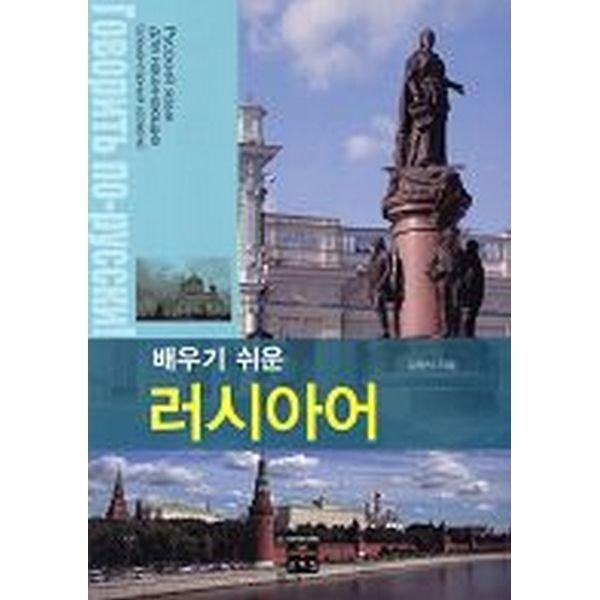 배우기 쉬운 러시아어