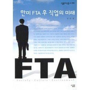 한미 FTA 후 직업의 미래-살림지식총서288