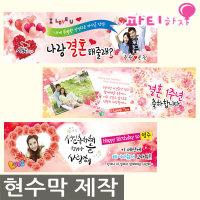 현수막 제작 프로포즈 용품 이벤트 생일 파티용품