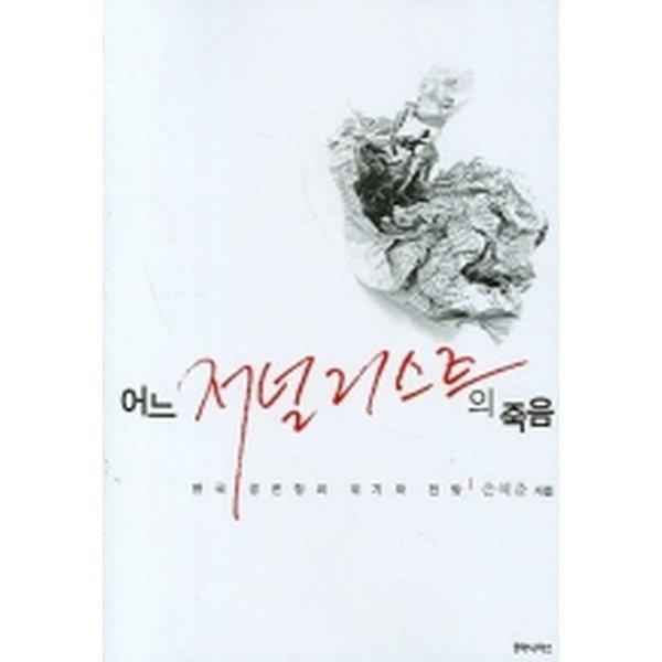 어느 저널리스트의 죽음: 한국 공론장의 위기와 전망