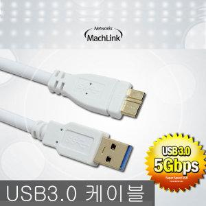 usb3.0케이블 길이별선택가능 USB2.0보다빠른속도