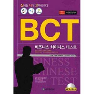 BCT 비즈니스 차이니스 테스트: 신바람 나게 고득점 딴다(교재+CD 1)