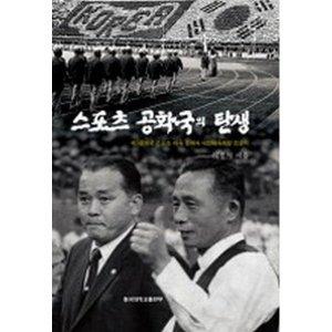스포츠 공화국의 탄생: 제3공화국 스포츠-체육 정책과 대한체육회장 민관식(양장)