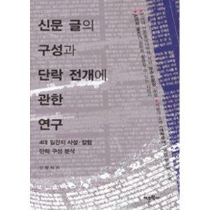 신문 글의 구성과 단락 전개에 관한 연구(양장)