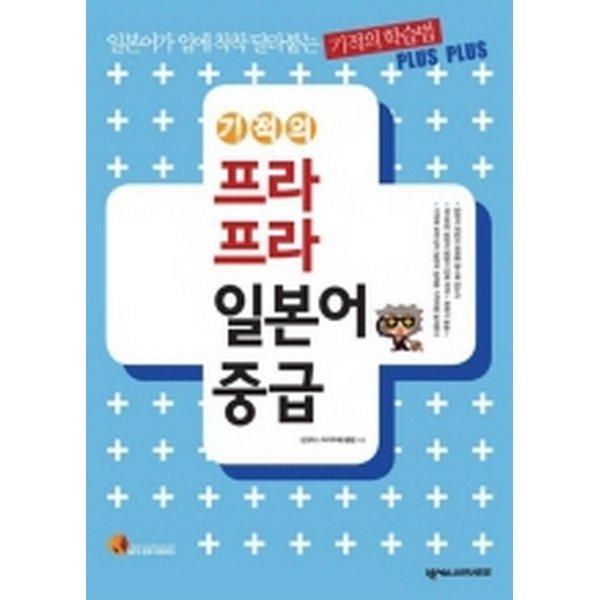 기적의 프라프라 일본어 중급(교재+MP3 CD 1)