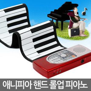 애니피아 롤피아노 61건반/AN-601/디지털피아노