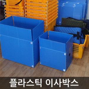고강도 플라스틱 이사박스/포장 택배 상자 정리수납함