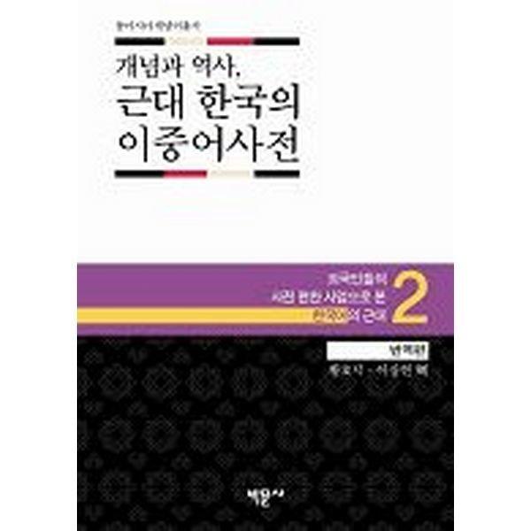 개념과 역사  근대 한국의 이중어사전 2 번역편: 외국인들의 사전 편찬 사업으로 본 한국어의 근대