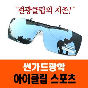 썬가드광학 안경착용자용 클립선글라스/수퍼편광