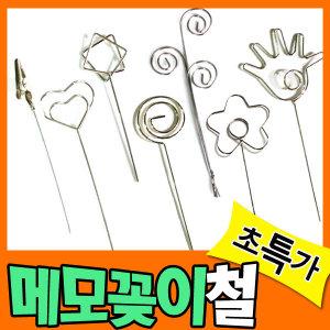 메모꽂이 철사/만들기재료/공예철사/스프링/칼라/점프