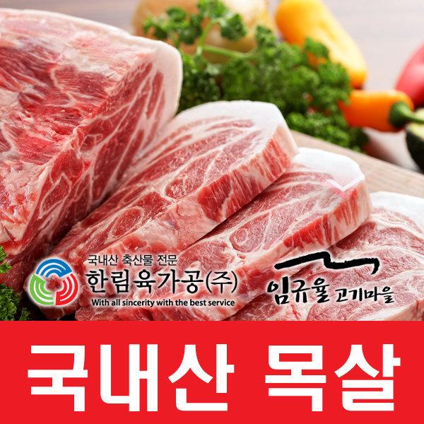 (임규율고기마을)국내산 돼지고기 목살 500g(냉동)