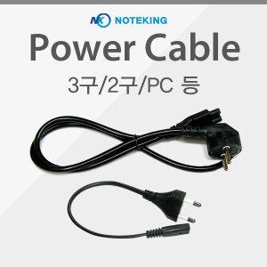2구 3구 노트북 어뎁터 PC 전원 케이블 국산 KC인증