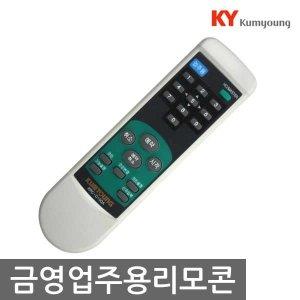 금영몰 금영노래방 시간코인 리모콘 KRC-D100A