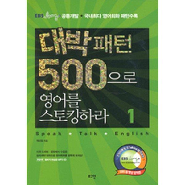 대박패턴 500으로 영어를 스토킹하라 1(교재+MP3 CD 1)