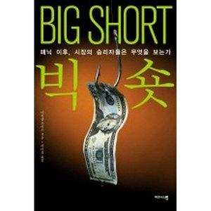 빅 숏 BIG SHORT: 패닉 이후  시장의 승리자들은 무엇을 보는가(양장)