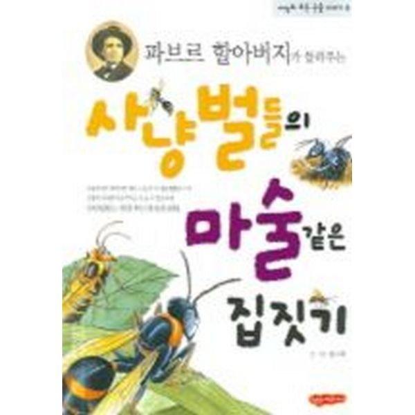사냥벌들의 마술같은 집짓기: 파브르 할아버지가 들려주는(양장)-세상의 모든 곤충 이야기05