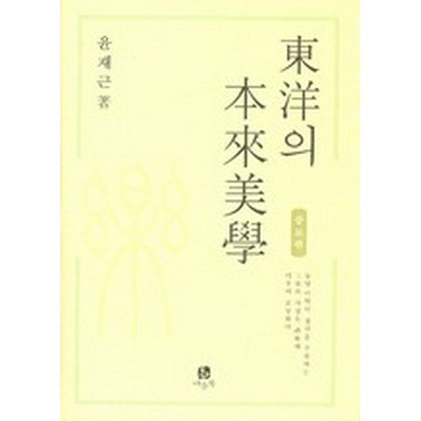 동양의 본래미학(증보판  양장)