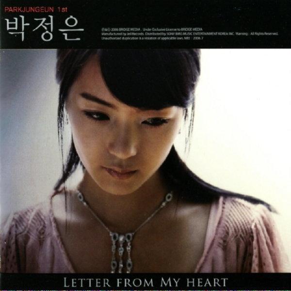 박정은 1집 - Letter from My Heart(홍보용)