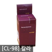 캐논 CL-98 재생잉크 (칼라)