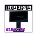 LED 전자칠판 ELED-75R ELED 75R 서울경기무료설치