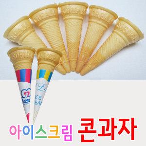 콘과자 소콘400개 대콘500개 /콘지/아이스크림콘과자