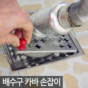 화장실 배수구 청소아이디어 상품 배수구카바 손잡이
