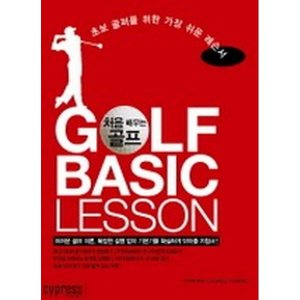 처음 배우는 골프 GOLF BASIC LESSON: 초보 골퍼를 위한 가장 쉬운 레슨서