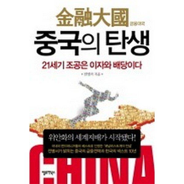 금융대국 중국의 탄생: 21세기 조공은 이자와 배당이다