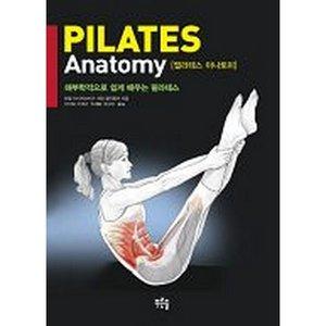 필라테스 아나토미: 해부학적으로 쉽게 배우는 필라테스-아나토미 시리즈09