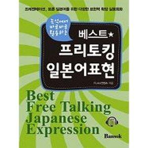 즉석에서 바로바로 활용하는 베스트 프리토킹 일본어표현(MP3CD 포함)
