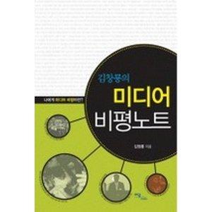 미디어 비평노트: 김창룡의