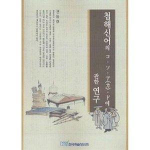 첩해신어의 コ ソ ア(カ)ド에 관한 연구