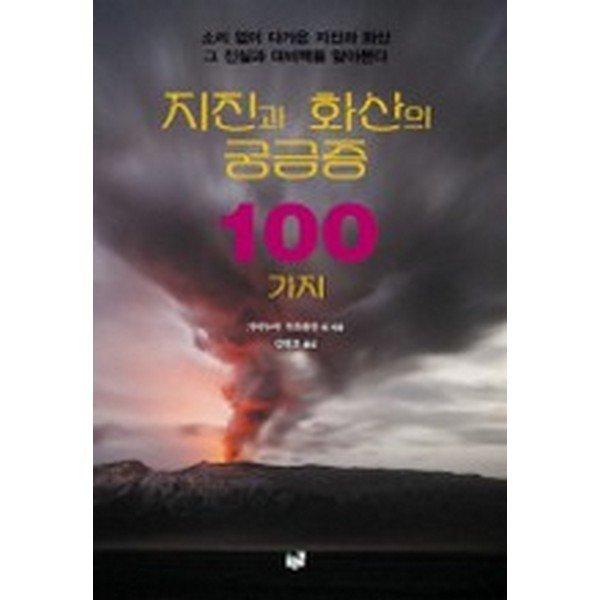 지진과 화산의 궁금증 100가지