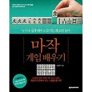 누구나 쉽게 배우고 즐기는 최고의 놀이 마작 게임 배우기(개정판 CD(1))