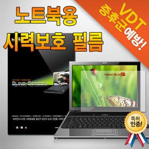 나노브라인드 15.6W 노트북 시력보호필름/눈피로/역광