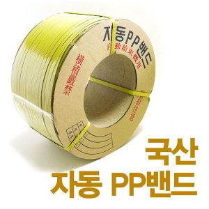 국산 자동PP밴드 (8.5kg)/밴딩끈/12mm/15mm/벤/포장용