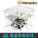 캠핑화로대/화로대/몽골루화로대/고급형/바베큐그릴