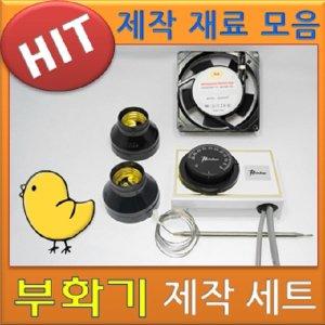 병아리부화기만들기 부화기재료 유정란자동온도조절기