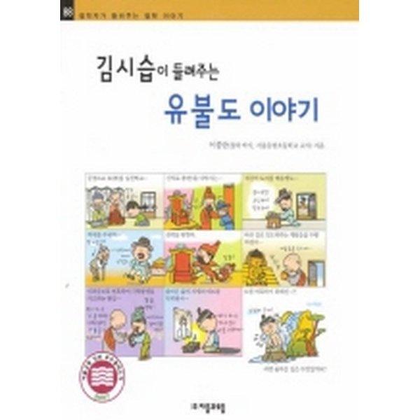 김시습이 들려주는 유불도 이야기-철학자가 들려주는 철학이야기88