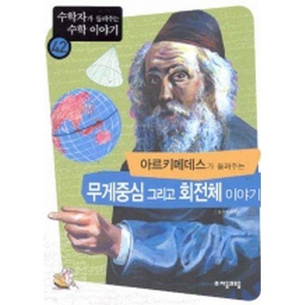 아르키메데스가 들려주는 무게중심 그리고 회전체 이야기-수학자가 들려주는 수학 이야기42