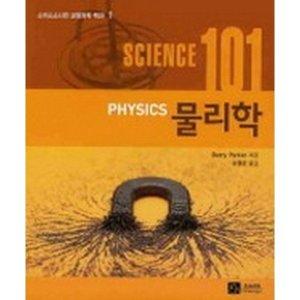 사이언스 101 물리학-스미스소니언 교양과학 백과01