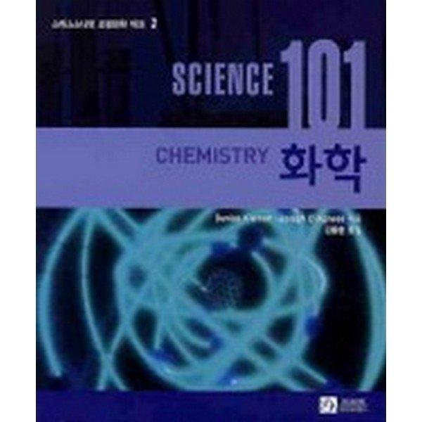 사이언스 101 화학-스미스소니언 교양과학 백과02