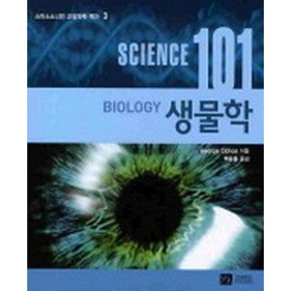 사이언스 101 생물학-스미스소니언 교양과학 백과03