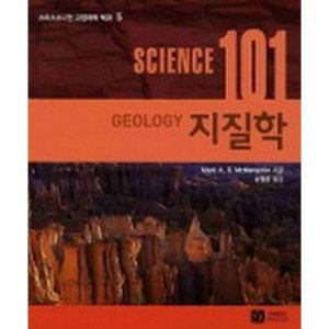 사이언스 101 지질학-스미스소니언 교양과학 백과05