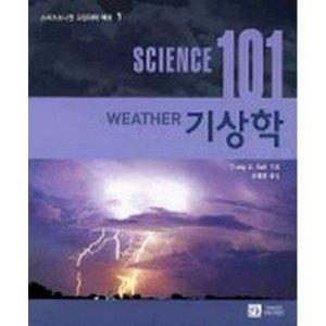 사이언스 101 기상학-스미스소니언 교양과학 백과07