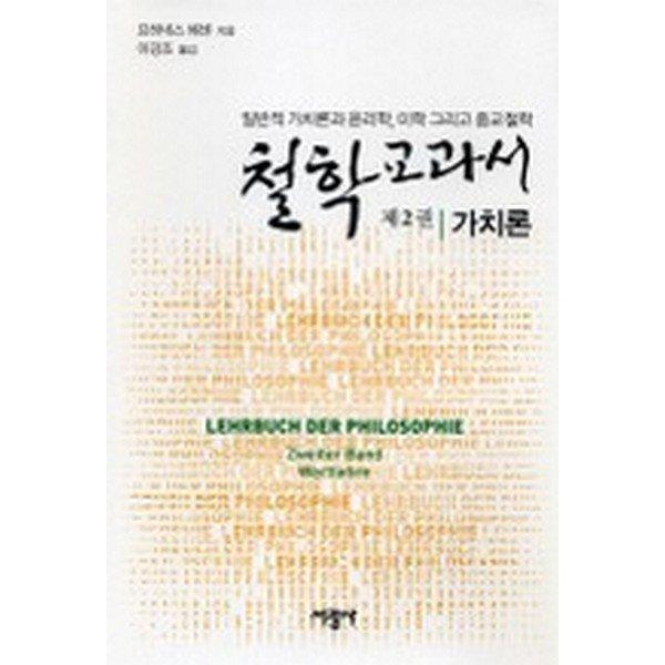 철학교과서 제2권 가치론(양장)
