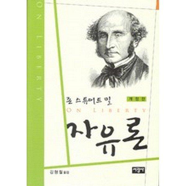 존 스튜어트 밀 자유론(개정판/양장)