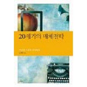 20세기의 매체철학: 아날로그에서 디지털로-철학의 정원012